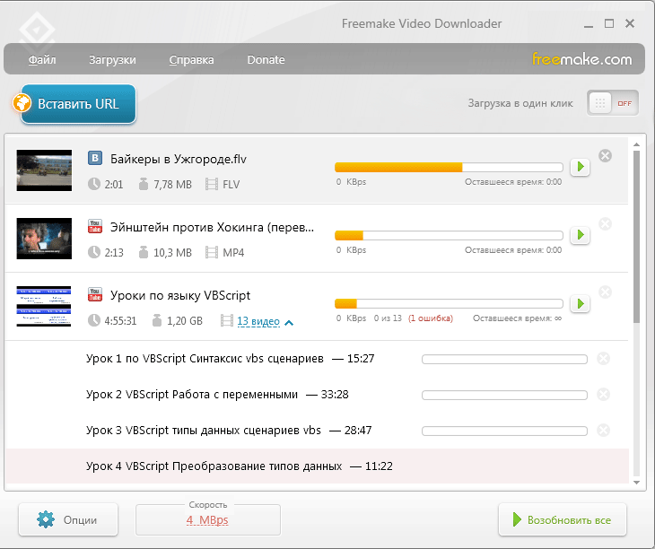 Окно программы Freemake Video Downloader