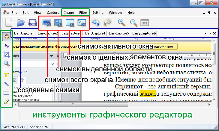 Создание снимка с программой Easy Capture