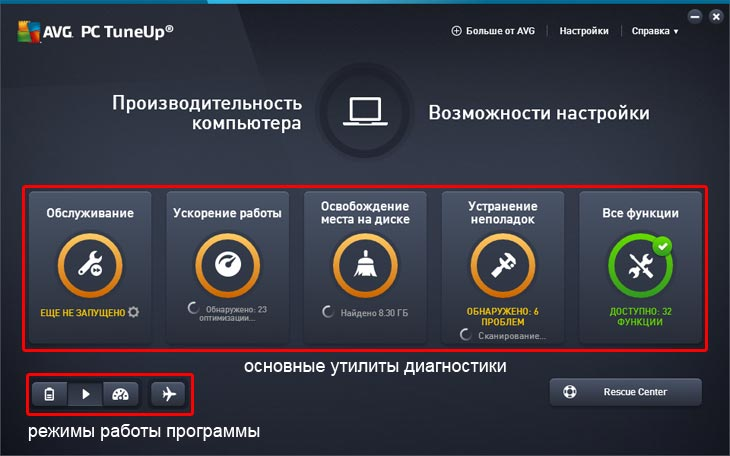 окно программы AVG PC TuneUp Utilities